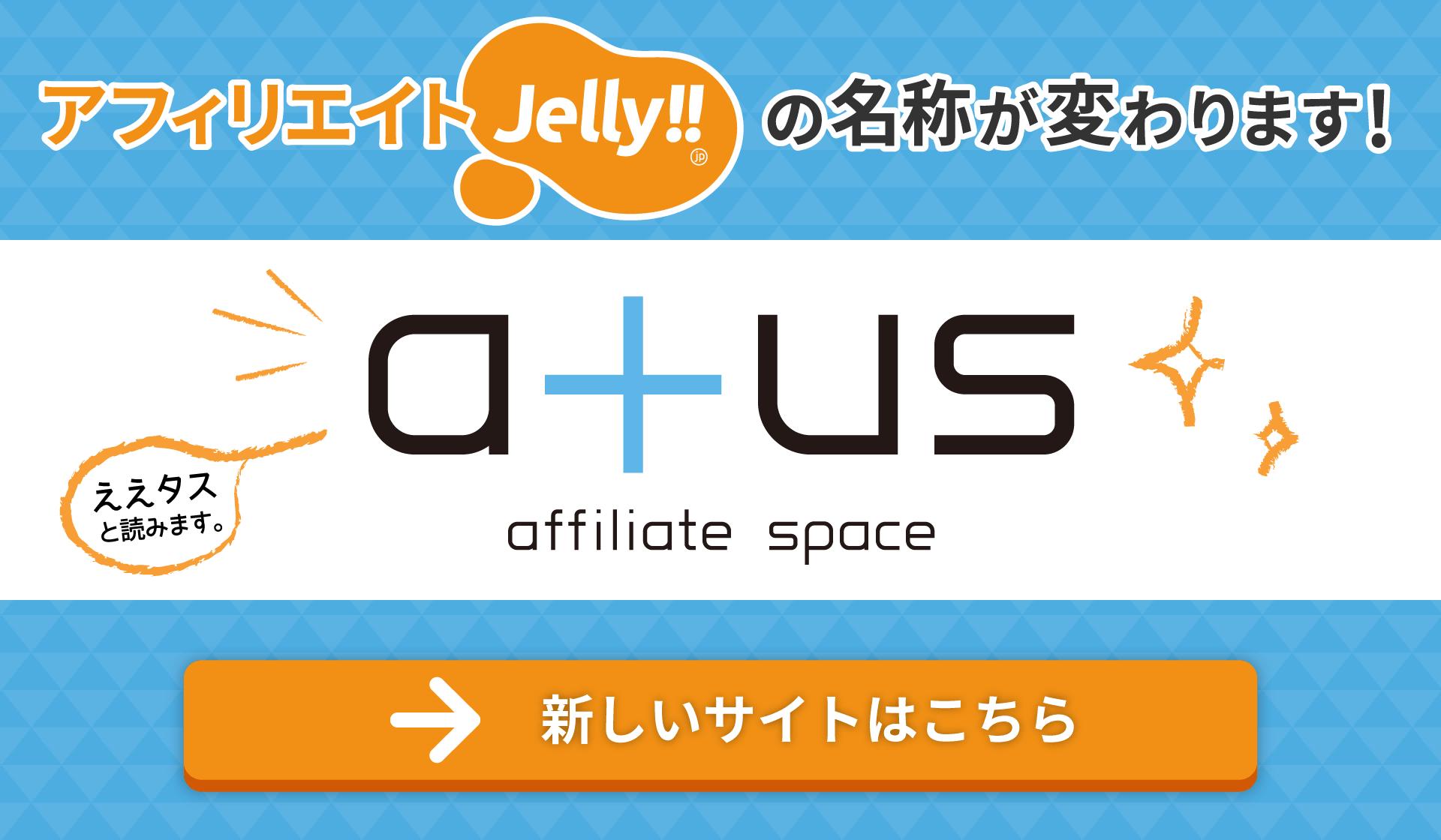 アフィリエイトJellyは「atus」に名称変更します。